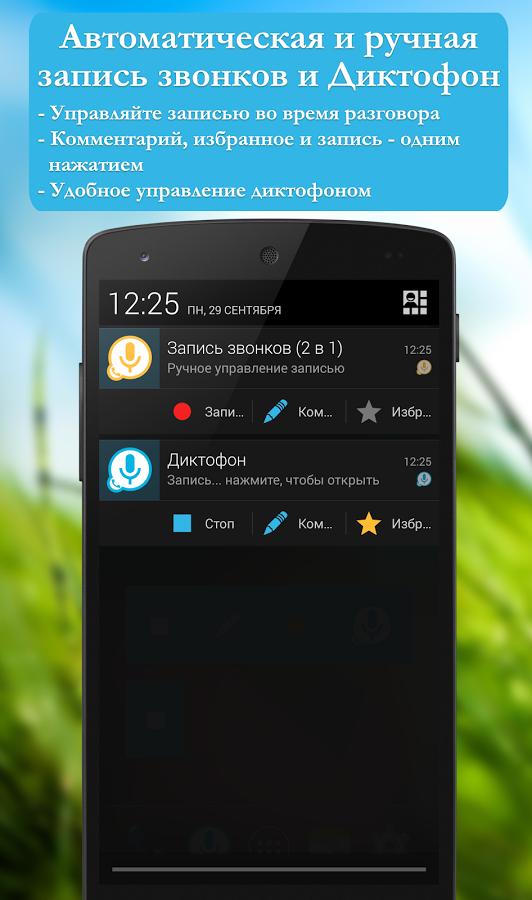 как записать разговор по телефону на android
