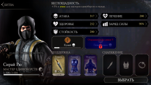 MORTAL KOMBAT X download for Android