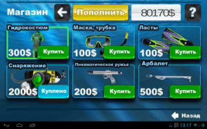 Охота подводная 3D3