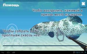 Охота подводная 3D4