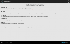 Xposed installer1