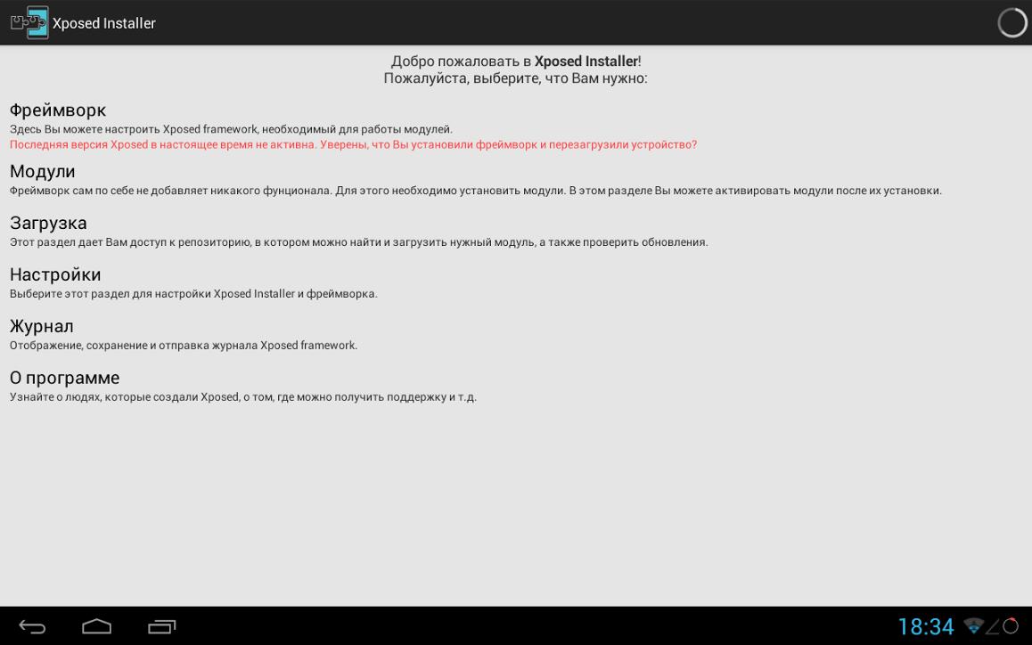 Скачать Xposed installer - APKMEN