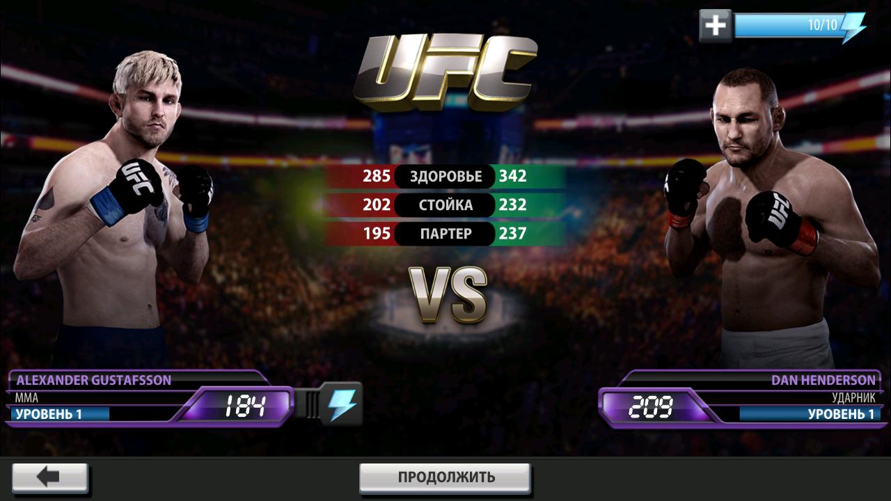 Скачать ea sports ufc® 1. 9. 3097721 для android.