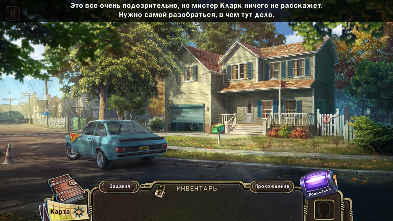 как знакомиться в игре городок
