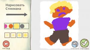 Draw a Stickman4