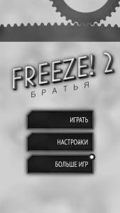 Freeze! 2 - Братья1