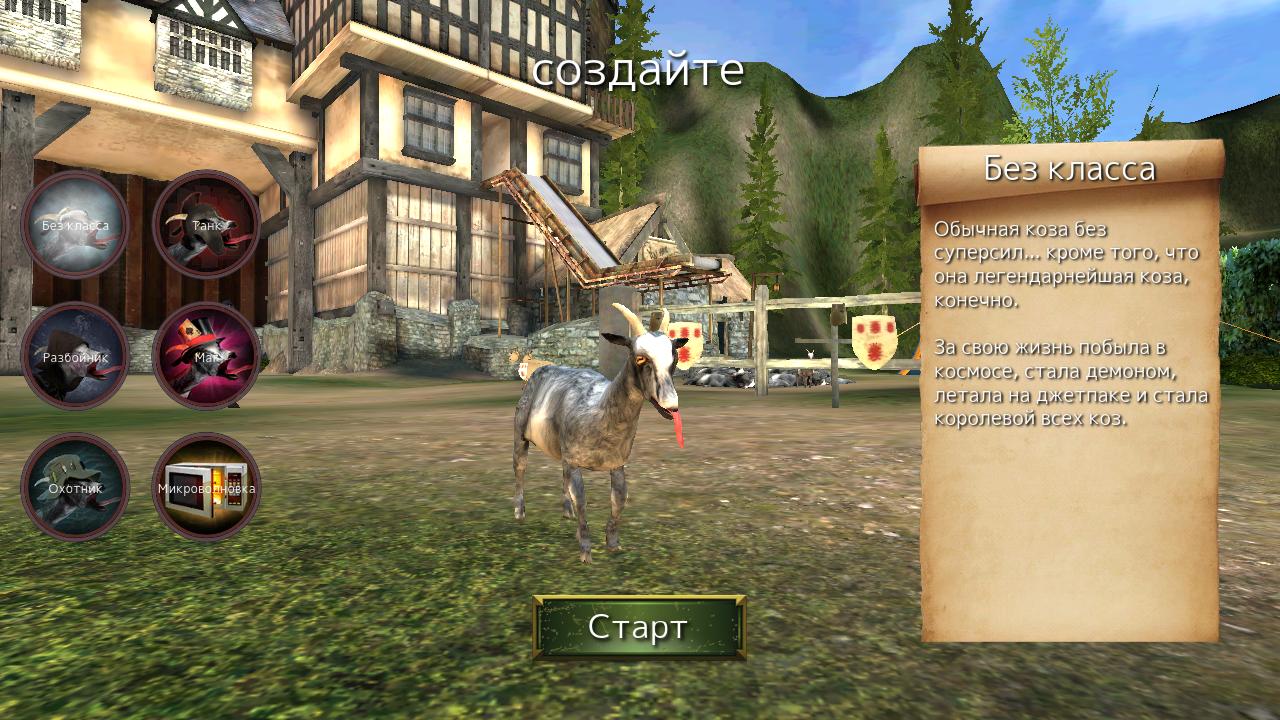 Скачать симулятор козла mmorpg