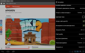 Puffin Browser Pro3