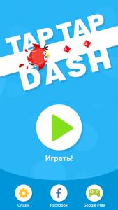 игра Tap Tap Dash