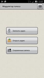 Модулятор голоса1