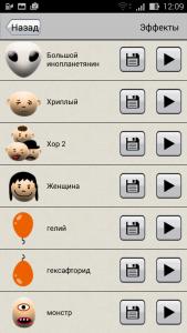 Модулятор голоса2