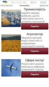 Симулятор Украины2