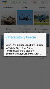Симулятор Украины3