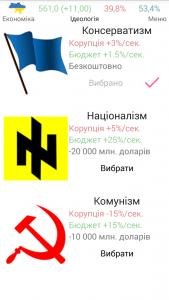 Симулятор Украины4