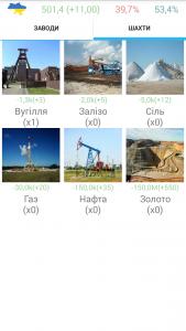 Симулятор Украины6
