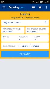 Booking.com - 750 000+ отелей1