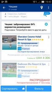 Booking.com - 750 000+ отелей5