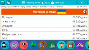 Симулятор Украины 21