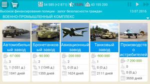 Симулятор Украины 23
