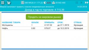 Симулятор Украины 24