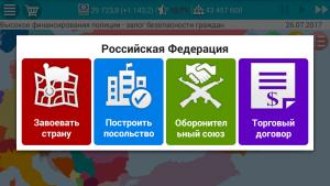 Симулятор Украины 25