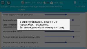 Симулятор Украины 26