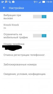 Google Duo3