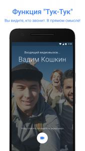 Google Duo5