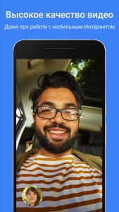 Google Duo6