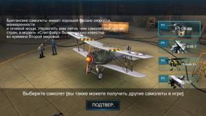 war-wings1