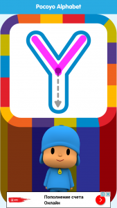 pocoyo-alphabet-free1