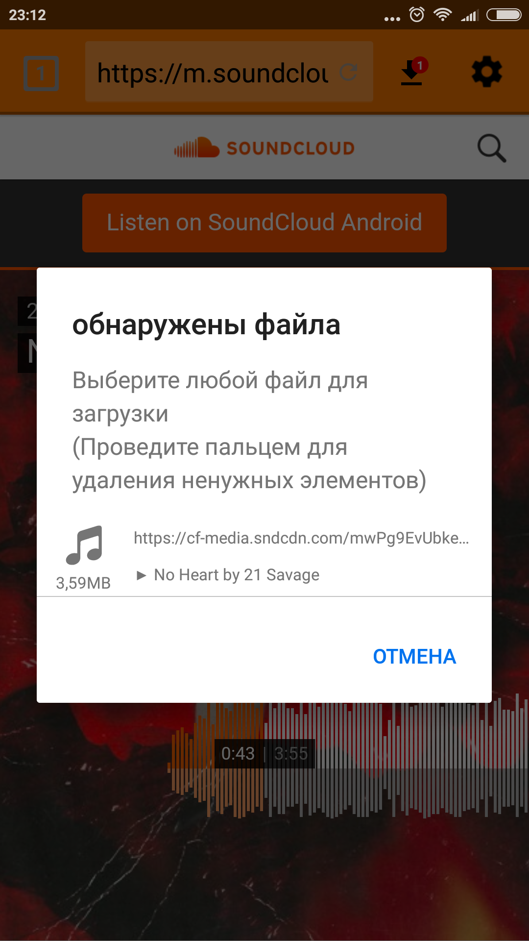 Plus через download accelerator программы