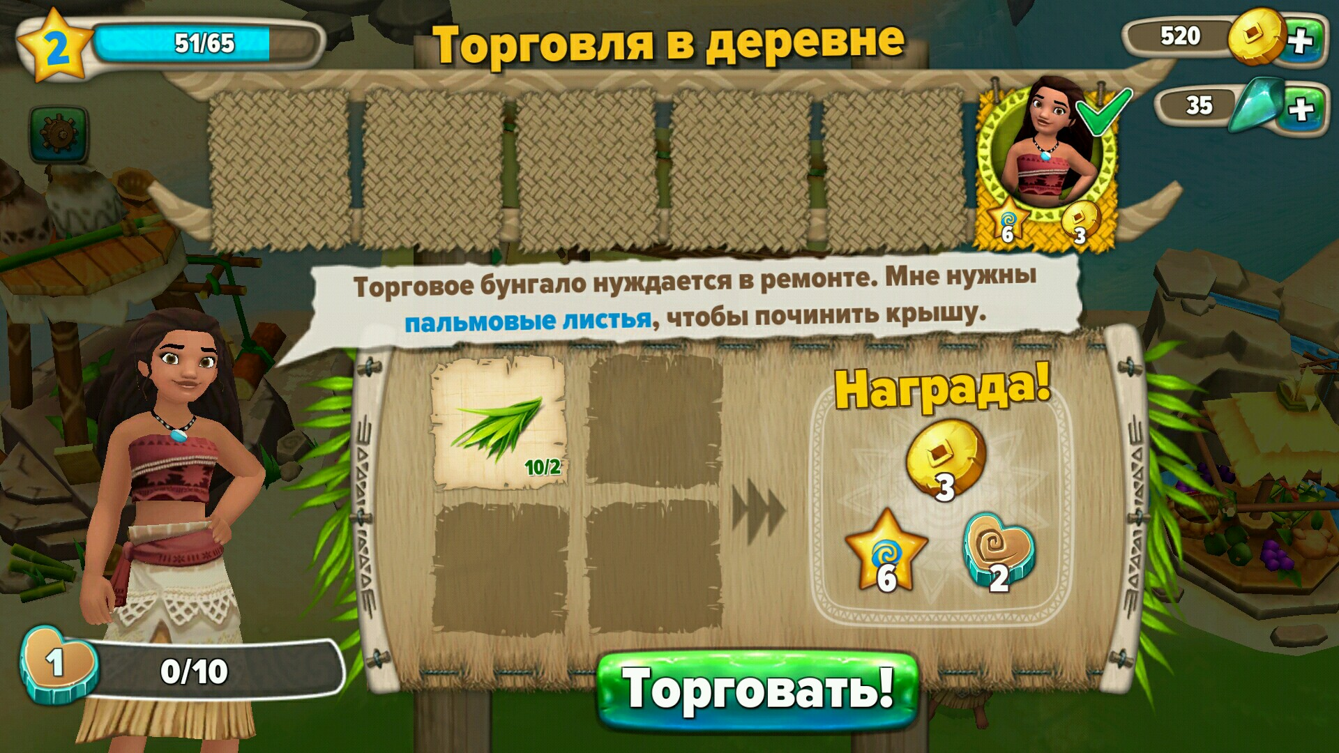 скачать бесплатно игру моана райский остров через gogl play
