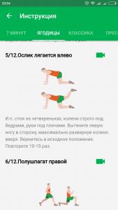 7 Минут Упражнение4
