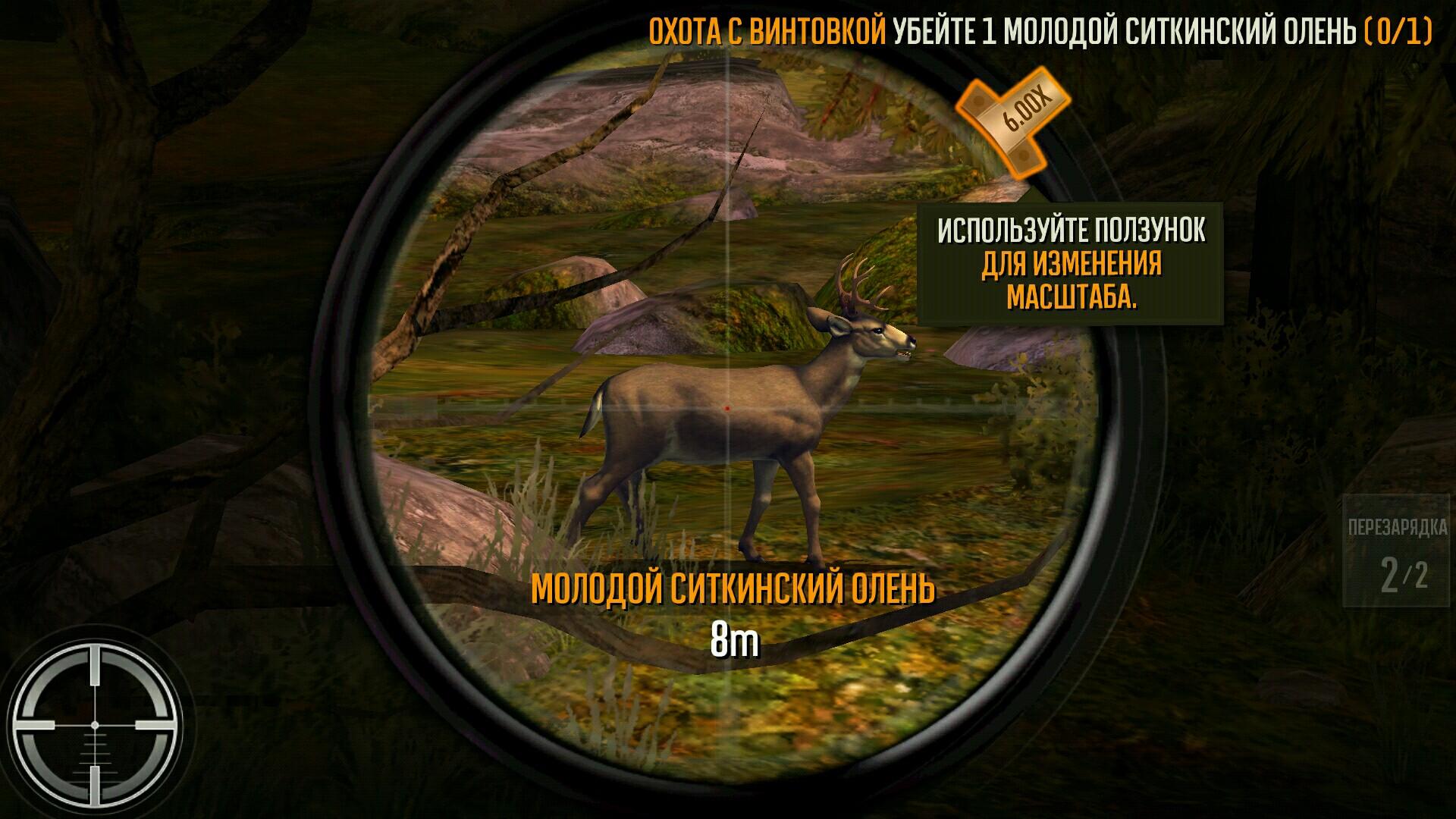 Deer hunter 2014 для android скачать бесплатно.
