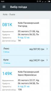 Залізничні квитки на андроїд