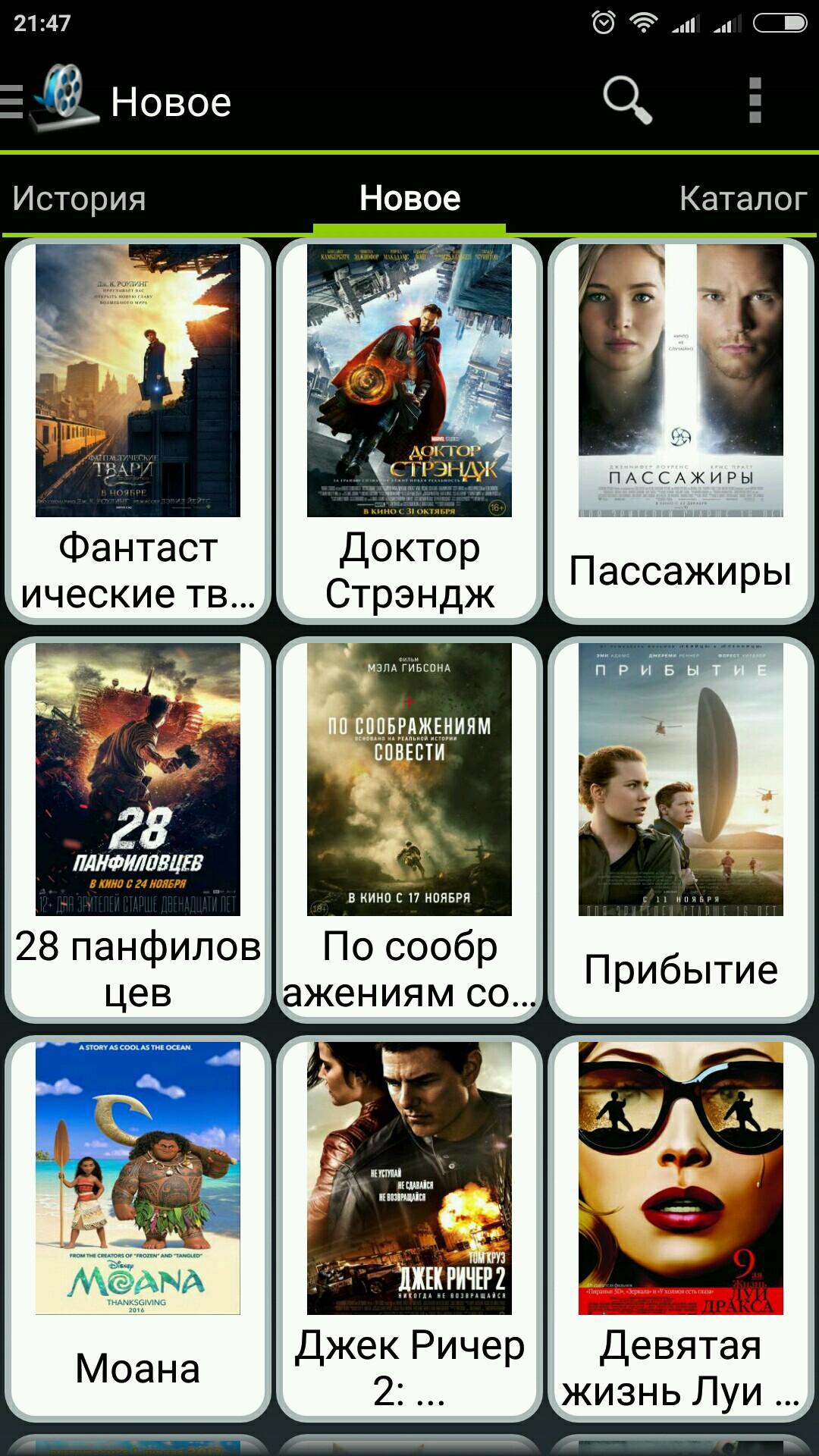 Приложения для андроид чтобы фильмы онлайн