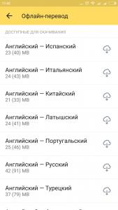 Переводчик Яндекс на андроид