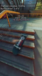 True Skate скачать на андроид