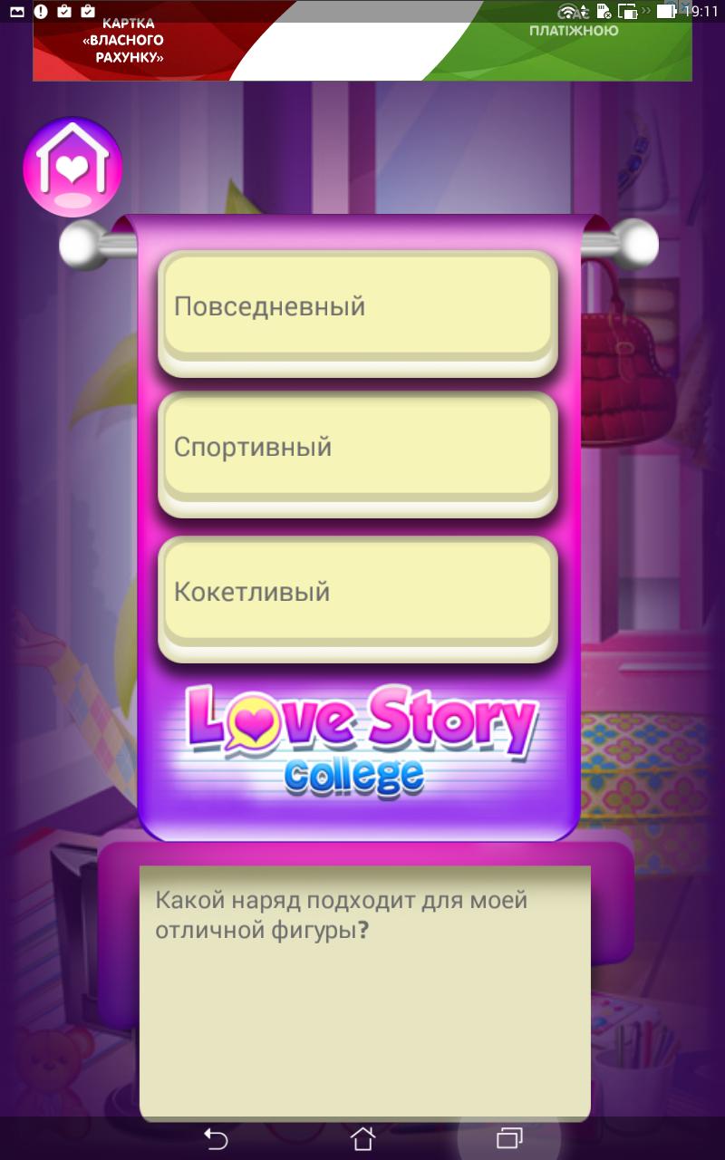 игры для девочек знакомства с парнями бесплатно