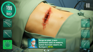 Operate Now Hospital скачать игру