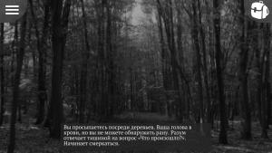 The Darkest Woods игра