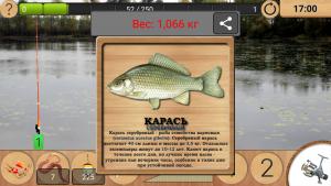 Реальная рыбалка ключ