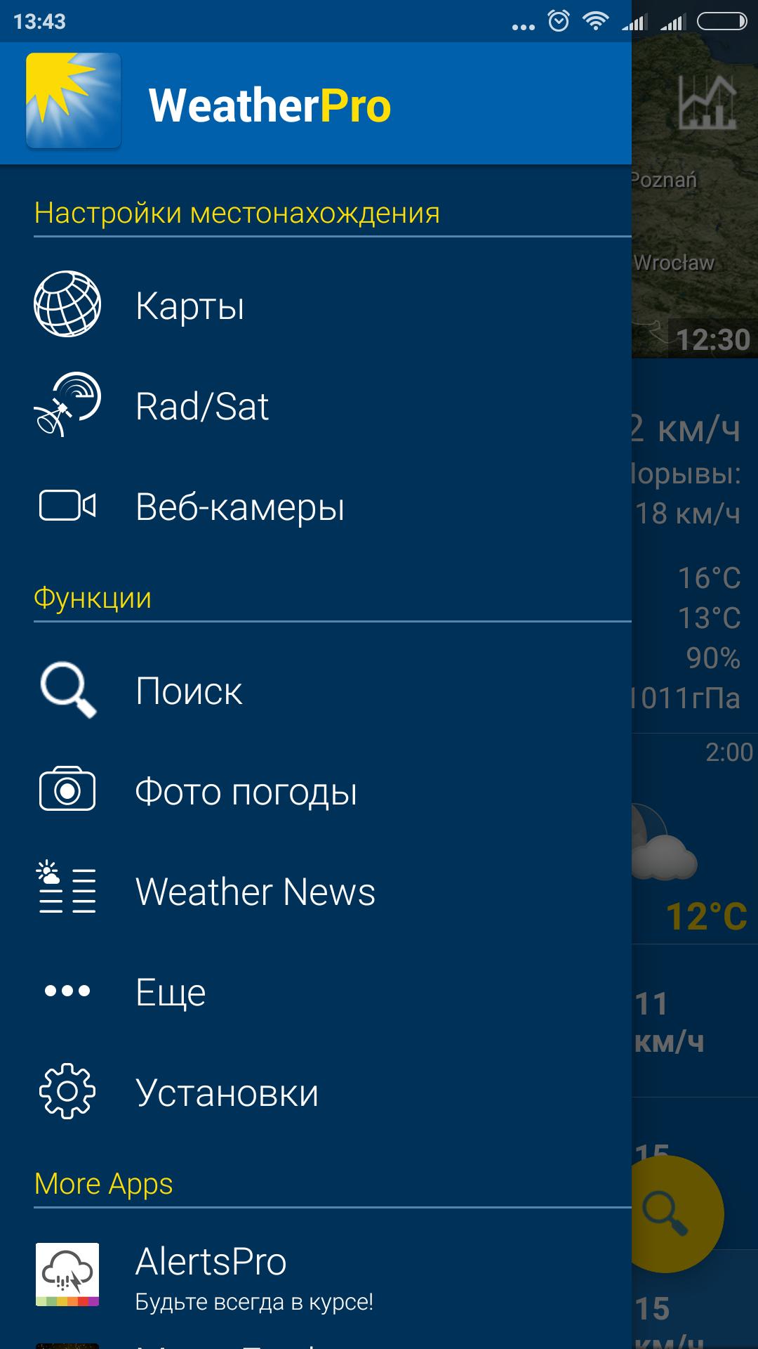 Скачать приложение погоды на андроид