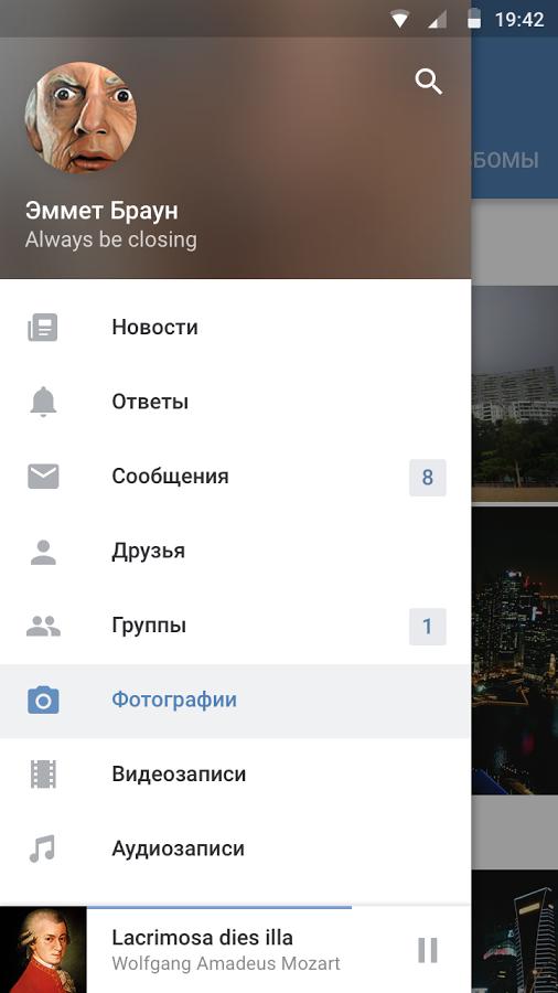 приложение вк музыка друзей