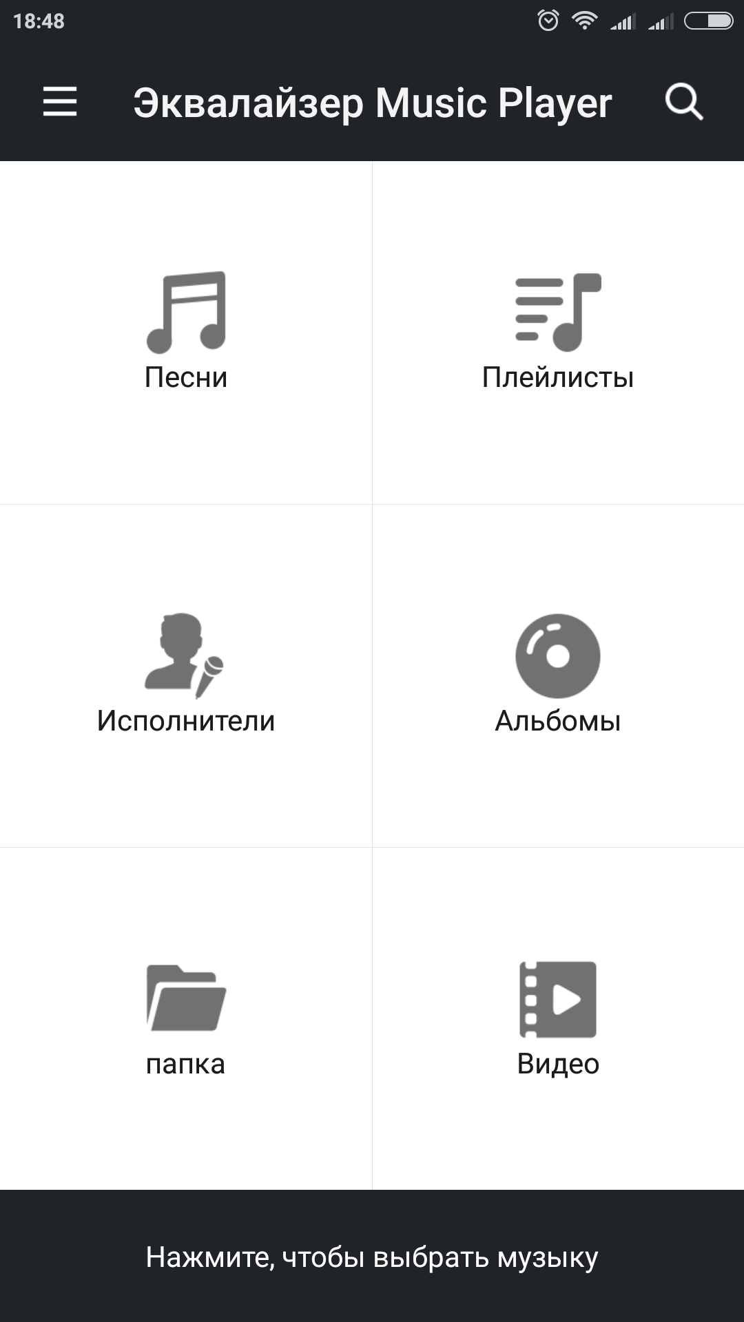 Music player pro скачать