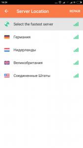 скачать VPN для андроид