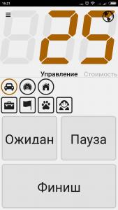 таксометр для всех на андроид бесплатно