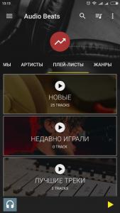 Audio Beats Pro музыкальный плеер