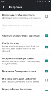 Equalizer Music Player Pro настройки